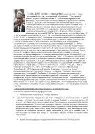 Смертная казнь как вид наказания курсовая по праву скачать  Реформы Б Н Ельцина доклад по истории скачать бесплатно Гайдар приватизация дефолт ГКЧП путч