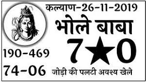 26 11 2019 Kalyan Matka Free Bholenath Chart Kala Khajana