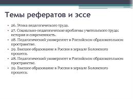 Предмет и задачи педагогики online presentation  Темы рефератов и эссе