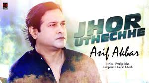 Jhor Utheche (ঝড় উঠেছে) | ASIF | Pradip Saha | Rajesh Ghosh | Asif New  Song 2018 - YouTube