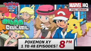 Pokemon XY Episode 1 to 48 😍 Full Season🔥Verithamana Update!!! Date &  Timings Schedule