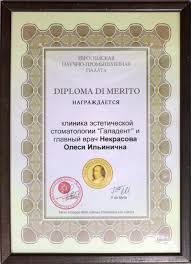 Диплом Качества и Европейская Золотая Медаль Стоматология Галадент  быть номинированным одним из ведущих учреждений Самономинации не принимаются Диплом с медалями является одной из самых престижных Европейских наград