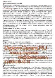 Контрольная работа по немецкому языку для юристов МНЮИ контрольная по немецкому языку для студентов МНЮИ
