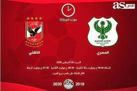 موعد مباراة الأهلي والمصري اليوم السبت 29 أغسطس 2020 بالدوري المصري والقناة  الناقلة