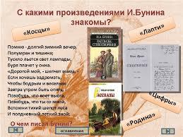 И А Бунин Кавказ Мастерство Бунина прозаика й класс Назад