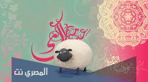 تهنئة عيد الاضحى اسلامية جديدة 2021 - المصري نت