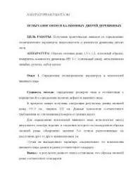 Реферат на тему Предмет і метод статистики docsity Банк Рефератов