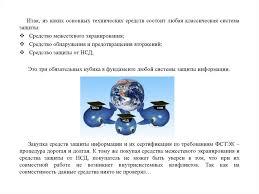Отчёт по производственной практике информационная безопасность  Производственной объектом практики по преимуществу должно выступать подразделение обеспечивающее информационную Отчет по практике Производственная