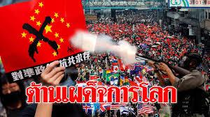 ไม่แค่ท้าทายอำนาจจีน ฮ่องกงชุมนุมสัปดาห์ 17 วันต่อต้านเผด็จการโลก!