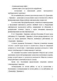 Отчет по практике на примере АО Транснефть Прикамье Отчёт по  Отчёт по практике Отчет по практике на примере АО Транснефть Прикамье