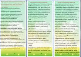 Детский сад Родничок Для наших родителей  Четыре заповеди мудрого родителя