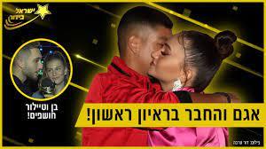 אגם והחבר החדש בראיון ראשון! וגם מה גילו לנו זיני וטיי?! ישראל בידור #26 -  YouTube