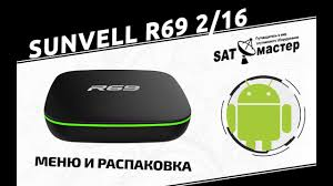 Обзор меню и распаковка Sunvell <b>R69 TV Box</b> 2/16 - YouTube