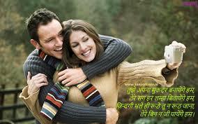 heart touching romantic shayari picture for true hindi font shayari on happy couple wallpaper