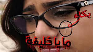 شاهد مايا خليفة وهيه تبكي وتصيح اه اه يفوتكم والله - YouTube