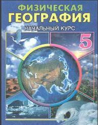 география класс Начальный курс Гулямов П Курбаниязов Р  Физическая география 5 класс Начальный курс Гулямов П Курбаниязов Р 2007