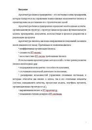 Реферат Архитектура бизнеса предприятия Рефераты Банк  Архитектура бизнеса предприятия 29 04 14