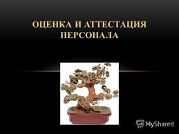 Презентация на тему Курсовая работа на тему АТТЕСТАЦИЯ ПЕРСОНАЛА  ОЦЕНКА И АТТЕСТАЦИЯ ПЕРСОНАЛА
