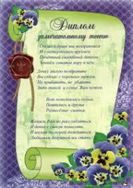 свадебные плакаты поздравления со свадьбой свадебный плакат диплом тестю