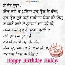 happy birthday wishes for husband in