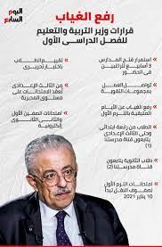 رفع الغياب.. قرارات وزير التربية والتعليم للفصل الدراسى الأول - اليوم السابع