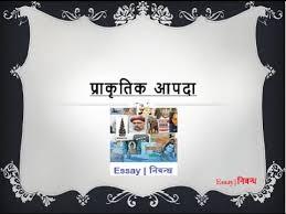 hindi essay on natural disasters प्राकृतिक आपदा  hindi essay on natural disasters प्राकृतिक आपदा पर निबंध