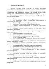 Требования к курсовой работе ГОСТ  Темы курсовых работ