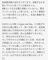 ラストアイドル 上水口姫香さん ポリープの治療で暫定メンバー辞退