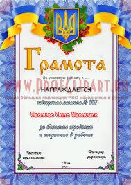 school diploma № psd template скачать psd исходник Диплом  diploma for the best teachers at the school psd template