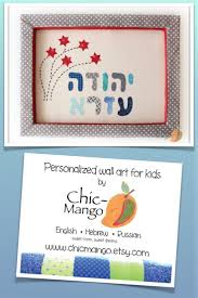jewish name wall art hebrew name sign personalized jewish wall art customized jewish
