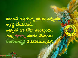 Telugu Best Inspirational Life Quotes Best New Telugu Motivational Interesting Download New Life Quotes