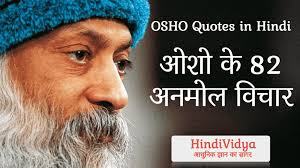 Osho Quotes In Hindi 175 ओश क अनमल वचर Hindi