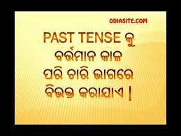 Odia To English Tense Chart Pdf Download Complete English Tenses Pdf Chart Download Ageless Tense