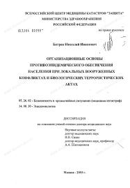Диссертация на тему Организационные основы противоэпидемического  Диссертация и автореферат на тему Организационные основы противоэпидемического обеспечения населения при локальных вооруженных
