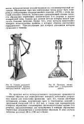 Контрольный груз Большая Энциклопедия Нефти и Газа статья  7