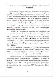 Контрольная работа по истории России на тему Эпоха дворцовых  Контрольные работы по истории России