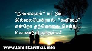 Tamil Kavithai Thanimai Kavithai Loneliness Tamil Kavithai Simple Thanimai Kavithai