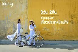 แนะนำ 5 ประเทศที่ต้องไปเที่ยวในเดือนพฤษภาคม (3 วัน 2 คืนก็เที่ยวได้) -  KKday Thailand Blog