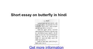 short essay on butterfly in hindi google docs