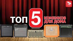 TOP-5 <b>гитарных</b> комбиков для домашнего музицирования ...