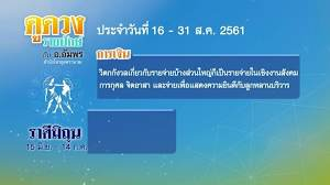 ดูดวงรายปักษ์ อ.อัมพร ราศีเมถุน | 17-08-61 | ข่าวเช้าไทยรัฐ - YouTube