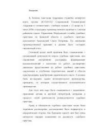 Судебные приставы отчет по практике по теории государства и права  Судебные приставы отчет по практике по теории государства и права скачать бесплатно исполнение федеральные постановлений документ