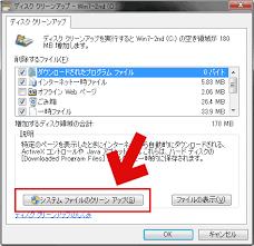 ディスク クリーン アップ windows10