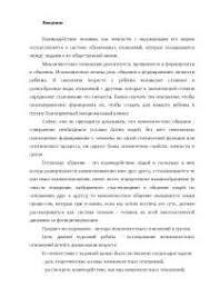 Межличностные отношения детей в дошкольном возрасте курсовая  Межличностные отношения детей в дошкольном возрасте курсовая 2010 по психологии скачать бесплатно коллектив методика общение ребенка