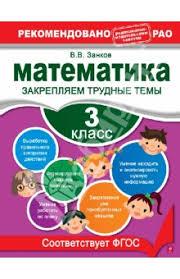 Книга Математика класс Закрепляем трудные темы ФГОС  Математика 3 класс Закрепляем трудные темы