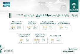 عام / وزارة النقل تنهي العديد من أعمال الصيانة على الطرق خلال شهر مايو  الماضي وكالة الأنباء السعودية - Saudi Press Agency - Saudi Feed - سعودي فيد