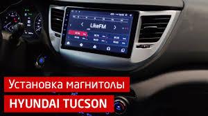 Установка магнитолы <b>IQ NAVI</b> в Hyundai Tucson - YouTube