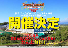Dragon Queens Festival 竜王アイドル夏祭り