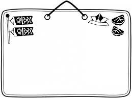 鯉のぼりと柏餅と紙兜の白黒フレーム飾り枠イラスト 無料イラスト