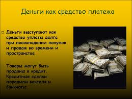 История российских денег Реферат на тему деньги в россии
